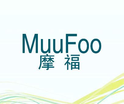 摩福 MUUFOO