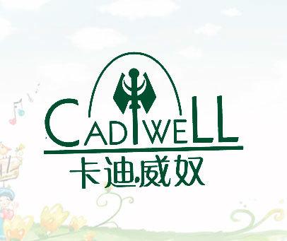 卡迪威奴;CADWELL
