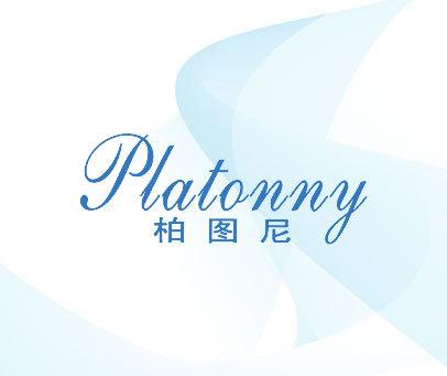 柏图尼 PLATONNY