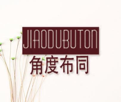 角度布同 JIAODUBUTON