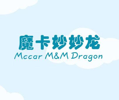 魔卡妙妙龙 MCCAR M&M DRAGON
