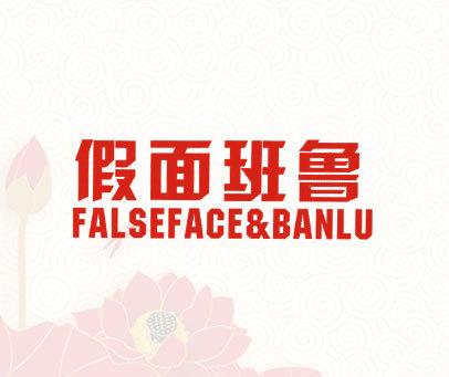 假面班鲁 FALSEFACE&BANLU