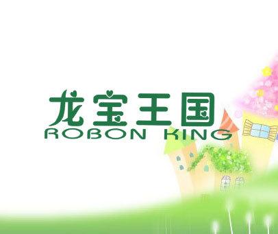龙宝王国 ROBON KING