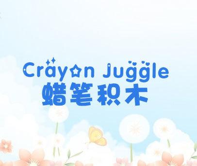 蜡笔积木 CRAYON JUGGLE