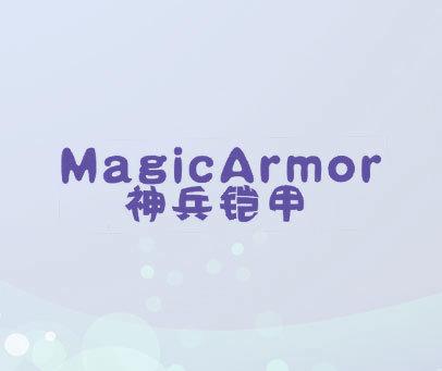 神兵铠甲 MAGIC ARMOR
