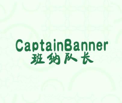 班纳队长 CAPTAINBANNER
