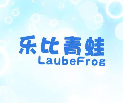 乐比青蛙 LAUBEFROG