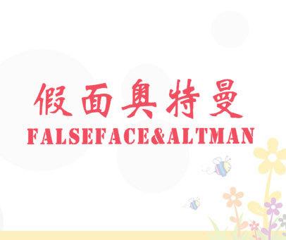 假面奥特曼 FALSEFACE&ALTMAN