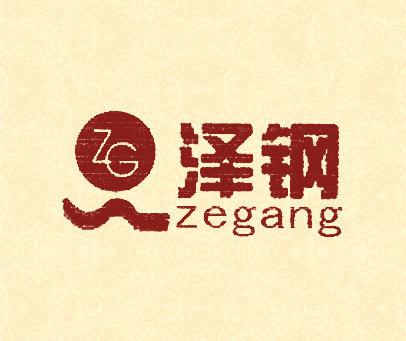 泽钢 ZG