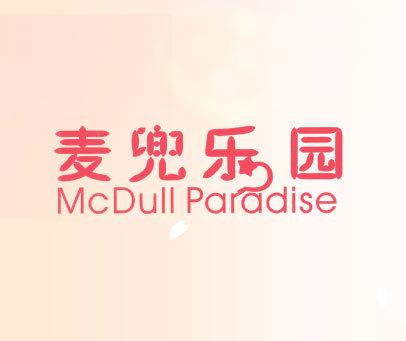 麦兜乐园 MCDULL PARADISE