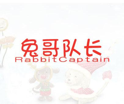兔哥队长 RABBITCAPTAIN