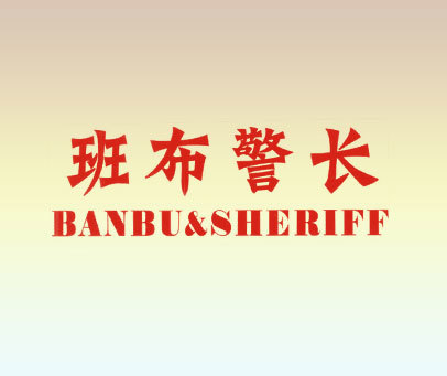 班布警长 BANBU&SHERIFF