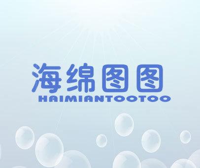 海绵图图 HAIMIANTOOTOO