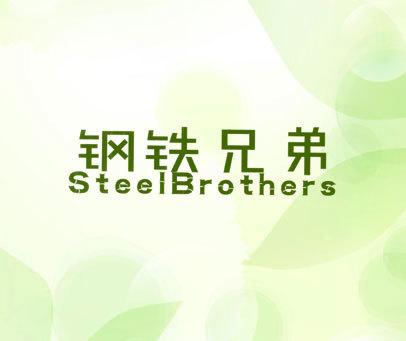 钢铁兄弟 STEELBROTHERS