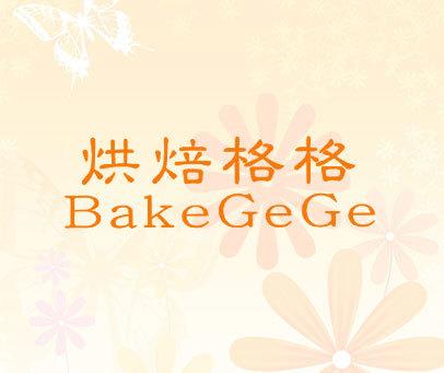 烘焙格格  BAKE GEGE