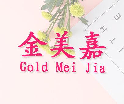 金美嘉 GOLD MEI JIA