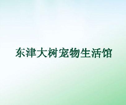 东津大树宠物生活馆