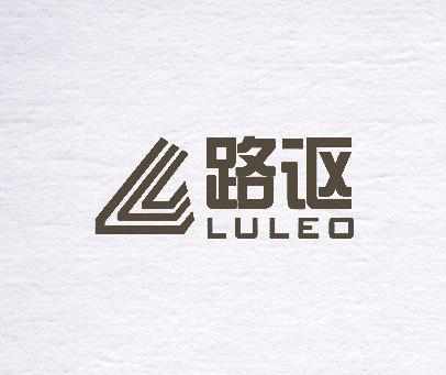 L 路讴 LULEO
