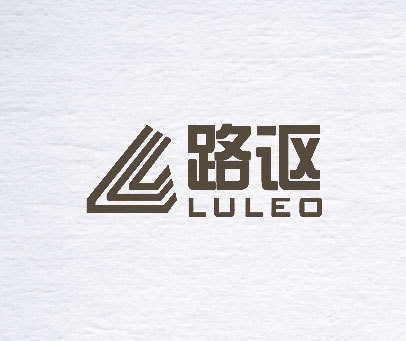 路讴 LULEO