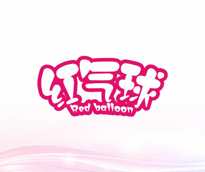 红气球  RED BALLOON