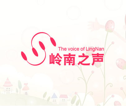 岭南之声 THE VOICE OF LING NAN