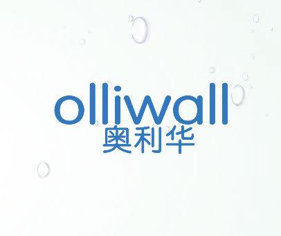奥利华 OLLIWALL
