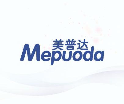 美普达 MEPUODA