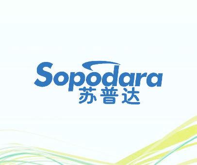 苏普达 SOPODARA