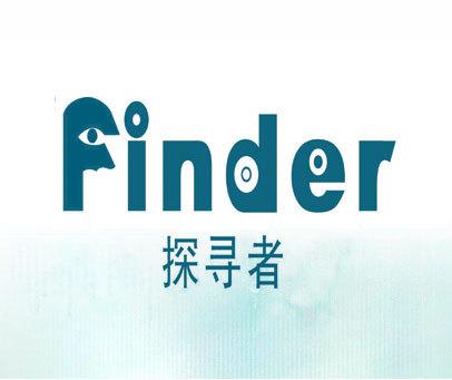 探寻者 FINDER