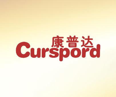 康普达 CURSPORD