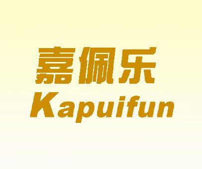 嘉佩乐 KAPUIFUN