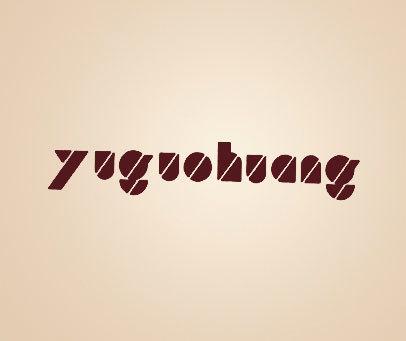 YUGUOHUANG