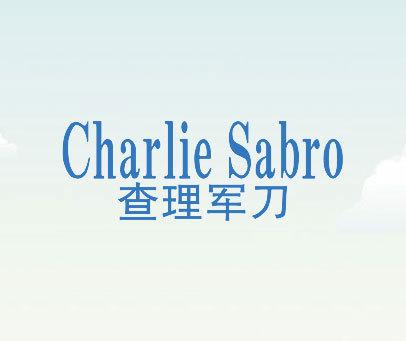 查理军刀  CHARLIE SABRO