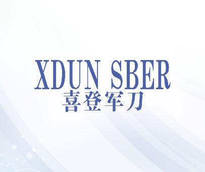 喜登军刀 XDUN SBER