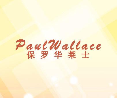 保罗华莱士 PAULWALLACE