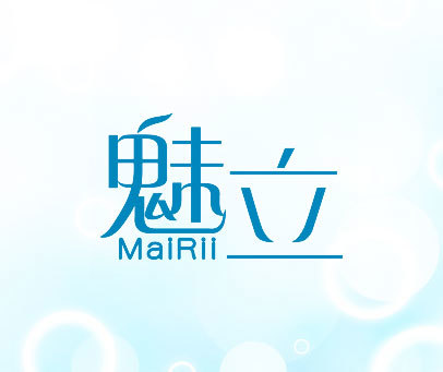 魅立 MAIRII