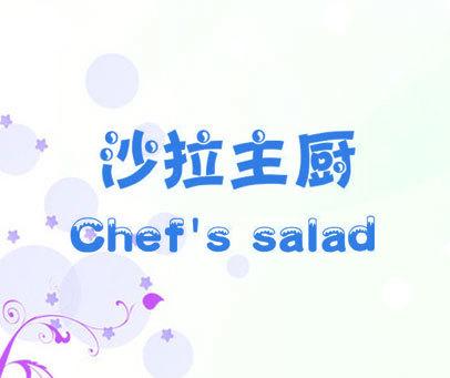 沙拉主厨  CHEF'S SALAD