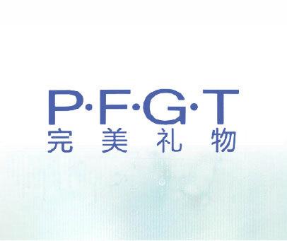 完美礼物 P·F·G·T