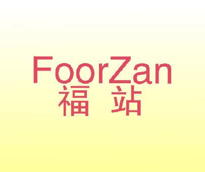 福站 FOORZAN