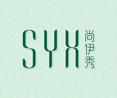 尚伊秀 SYX