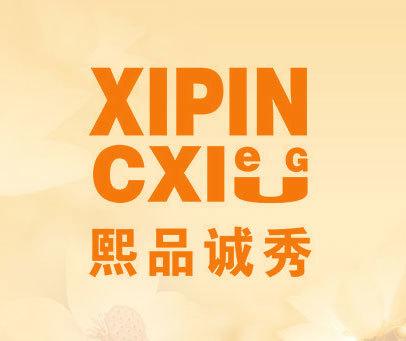 熙品诚秀 XIPIN CXIU