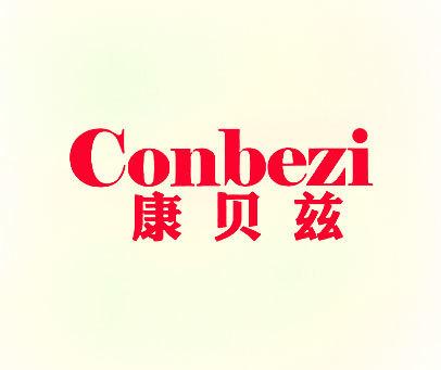 康贝兹 CONBEZI