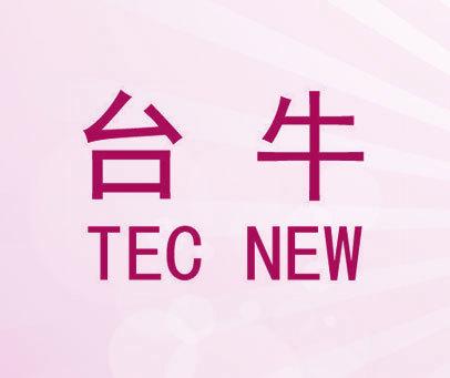台牛 TEC NEW