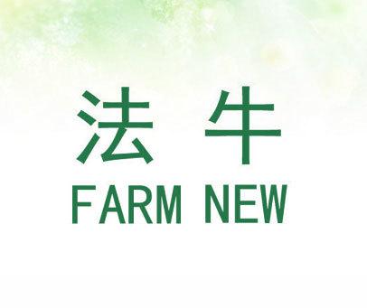 法牛  FARM NEW