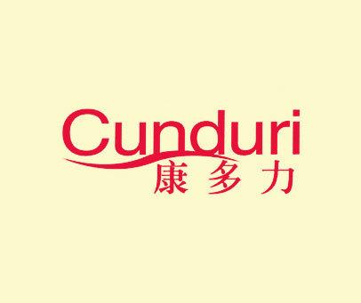 康多力 CUNDURI