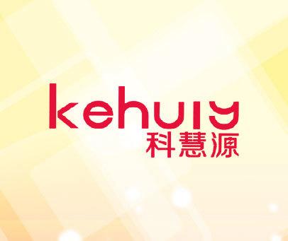 科慧源 KEHUIY
