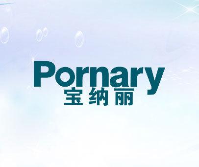 宝纳丽 PORNARY