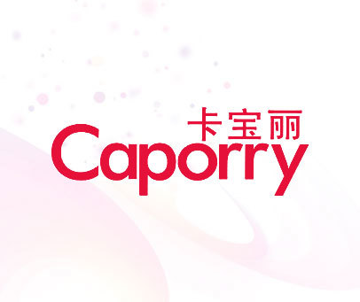 卡宝丽 CAPORRY