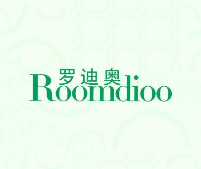 罗迪奥 ROOMDIOO