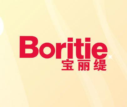 宝丽缇 BORITIE